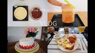 Brazil VLOG - 크림치즈 케이크 만들기, 생크…