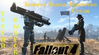 Fallout 4 Защита Замка Третий Выпуск Паладины Братства Стали