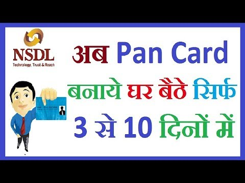 How to apply Pan Card Online 2017 | Apply New Pan Card Online 2017 | NSDL | In Hindi