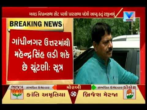 Shankersinh Vaghela's son Mahendrasinh can join hands with BJP | Vtv News