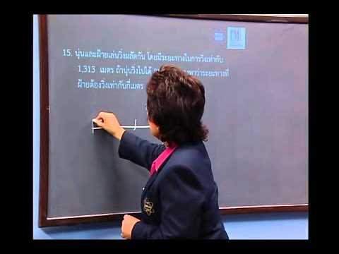 เฉลยข้อสอบ TME คณิตศาสตร์ ปี 2553 ชั้น ป.4 ข้อที่ 15