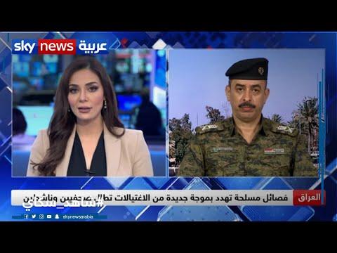 المتحدث باسم الداخلية العراقية: تشكيل فريق عمل مخصص لملاحقة قتلة هشام الهاشمي  - نشر قبل 5 ساعة