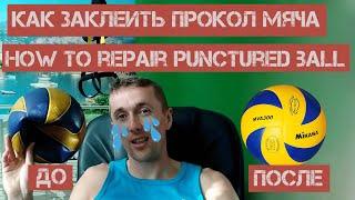 Как Заклеить Прокол в Мяче | How to Repair Punctured Ball | 100%