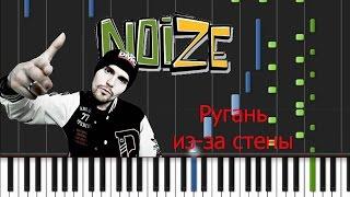 Noize MC - Ругань из-за стены Synthesia Tutorial
