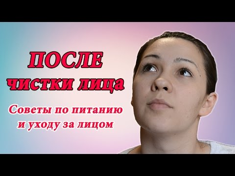 ПОСЛЕ ЧИСТКИ ЛИЦА. Советы косметолога. Уход за лицом, диета и лечение после механической чистки лица