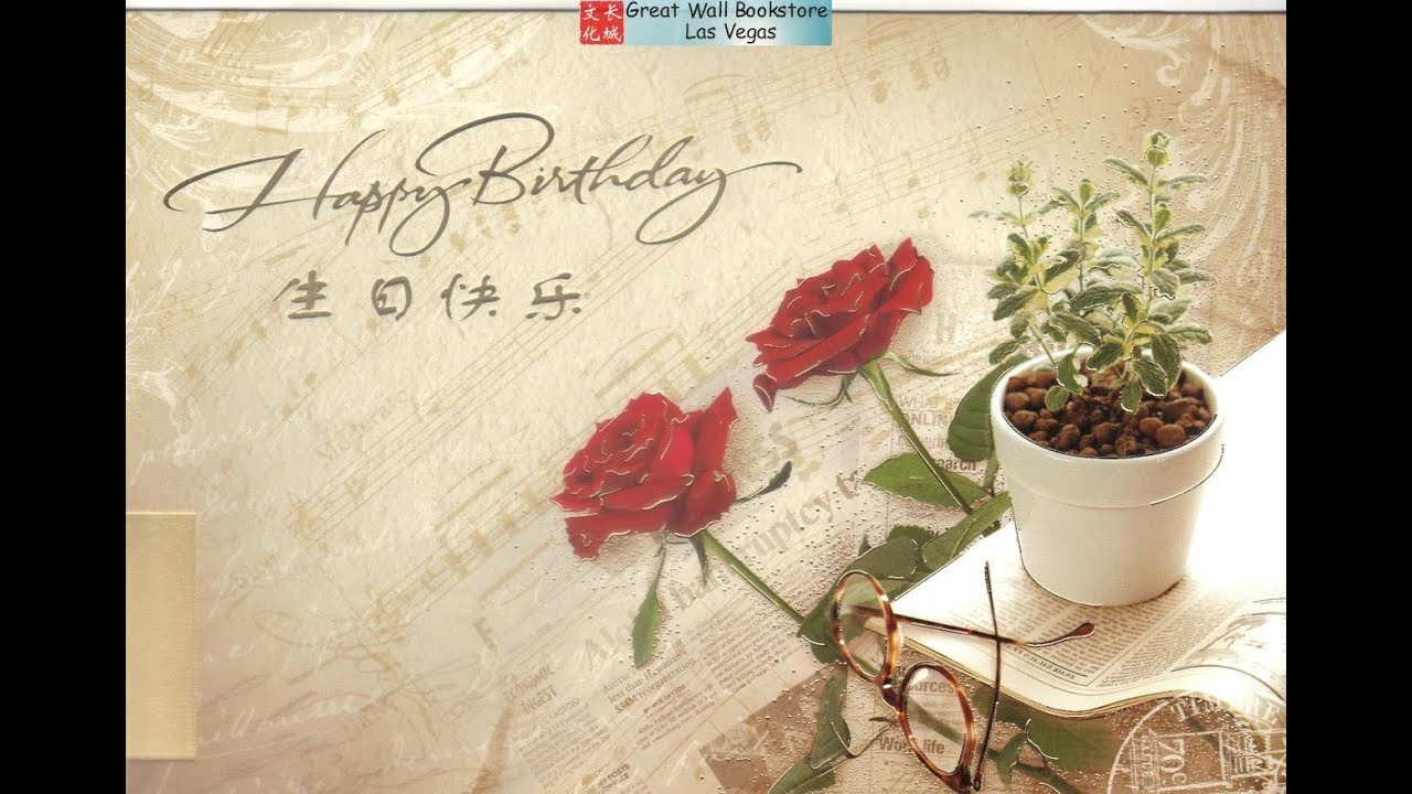 Happy Birthday (Chinese Version)
