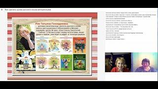 Татьяна Рик о том, как сделать уроки русского языка интересными.