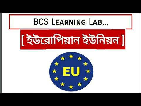 BCS GENERAL KNOWLEDGE: EUROPEAN UNION ( EU) || ইউরোপিয়ান ইউনিয়ন