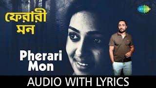 Pherari Mon with lyrics | ফেরারী মন | Shreya Ghoshal | Babul Supriyo