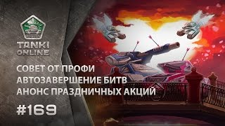 ТАНКИ ОНЛАЙН Видеоблог №169