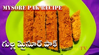 Mysore Pak ( గుల్ల మైసూరు పాకం) Sweet Recipe by Attamma TV ::.