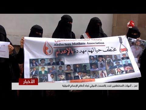 تعز  .. أمهات المختطفين تندد بالصمت الدولي تجاه أحكام الإعدام الحوثية