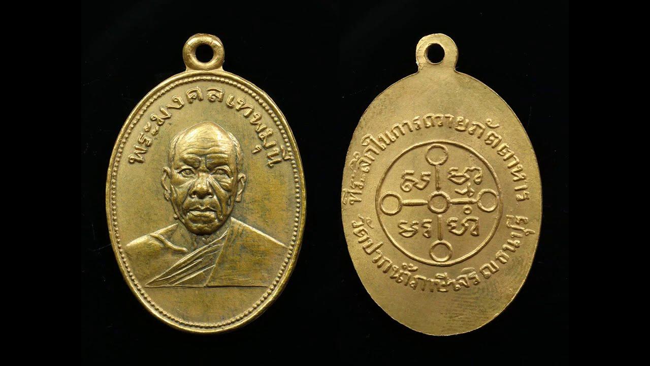 เหรียญหลวงพ่อสด วัดปากน้ำภาษีเจริญ รุ่นแรก#เหรียญสวยแชมป์โลก#oO( พุทธคุณ บุญบารมี ราชอาณาจักรไทย )Oo