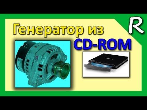 видео: Генератор своими руками из cd привода/ generator from cd drive