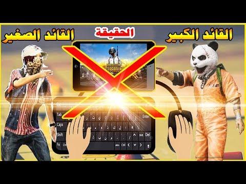 مليون روسيس وحقيقة اللاعب القائد الصغير المصري داخل الفيديو ببجي موبايل PUBG MOBILE