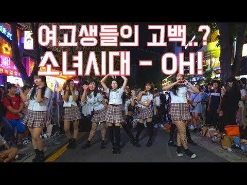 [KPOP IN PUBLIC] 여고생들의 고백? 소녀시대(SNSD) - Oh! (오) 커버댄스 Cover Dance 4K