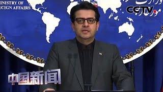 [中国新闻] 伊朗外交部阿巴斯·穆萨维:伊朗无意与美国开战 | CCTV中文国际