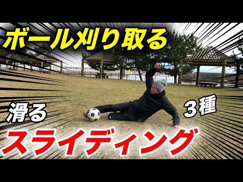 スライディング3種でボールを確実に刈り取る!練習方!コツ!【サッカー】