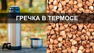 Лайфхак - Гречка в Термосе(Самый простой рецепт - гречка на воде! В этом видео вы узнаете как легко приготовить полезную и вкусную греч..., 2015-07-31T12:44:58.000Z)
