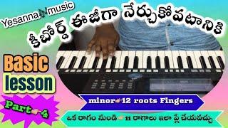 Yesanna🎶music కీబోర్డ్ ఈజీగా నేర్చుకోవటానికి,Basic lesson-4 Right hand Fingers lesson minor రాగాలు
