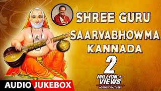 Sri Raghavendra Devotional Songs | Shree Guru Saarvabhowma Jukebox | SPB | Kannada Devotional Songs