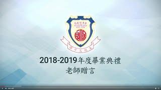 plkcwc的2018-2019年度畢業典禮 - 老師贈言相片