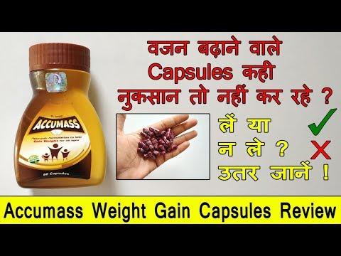 Weight Gain Capsules - Accumass Weight Gain Capsules Review - 1महीने में 5 kg वजन बढ़ाये ? - 동영상
