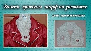 Вяжем шарф на пуговице крючком/ДЛЯ НАЧИНАЮЩИХ ВЯЗАТЬ КРЮЧКОМ