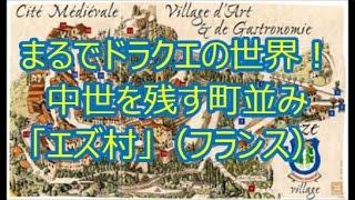 まるでドラクエの世界!中世を残す町並み「エズ村」(フランス)(ドラクエch. No.031)DQ