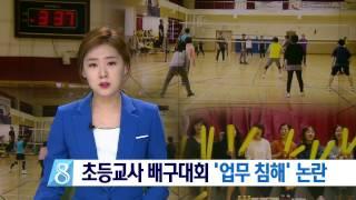 """[대구MBC뉴스] 초등교사 배구 대회 논란 """"배구가 뭐길래?"""""""
