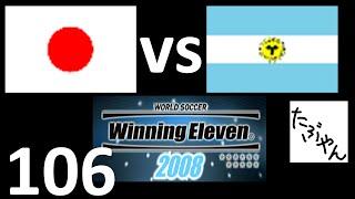 日本代表で世界一を目指します!ワールドサッカーウイニングイレブン2008 ▽ウイイレ再生リスト ...