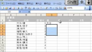 【ITセンスがよくなるエクセル講座】No.01 氏名を苗字と名前に分割して別々のセルに投入する thumbnail