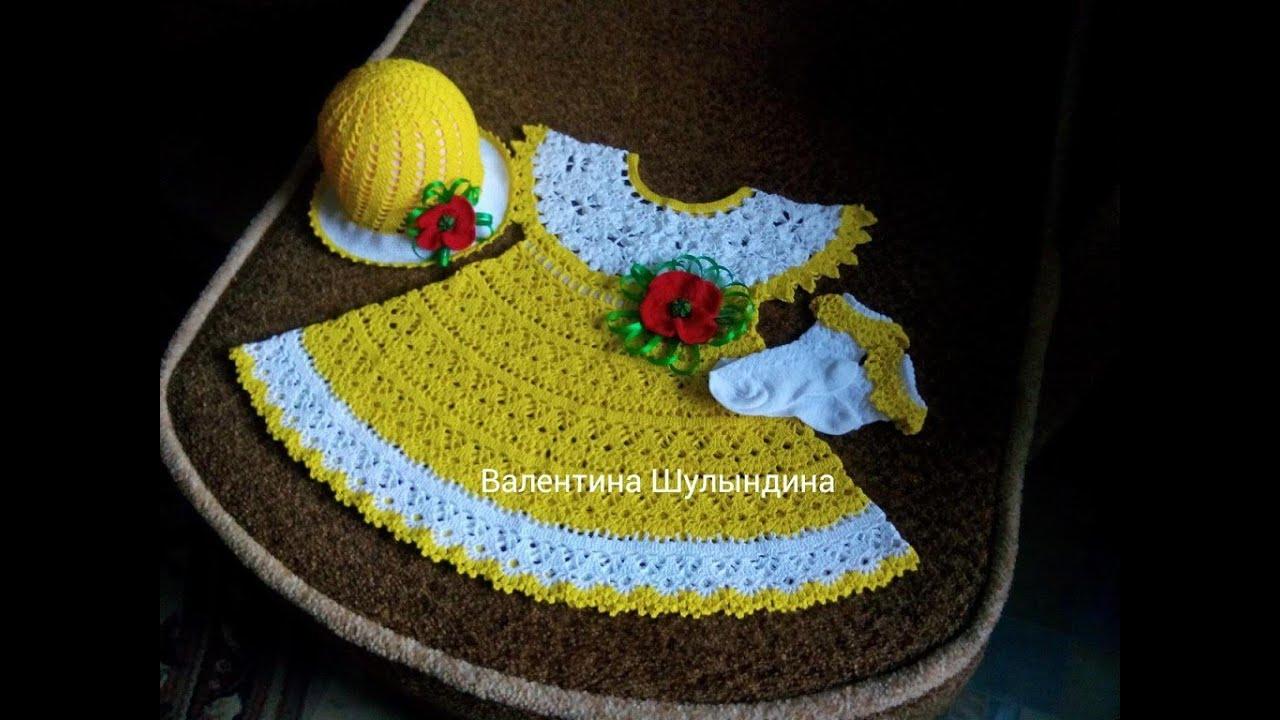 Vestidos Para Niña Tejido A Crochet By Chik Girl