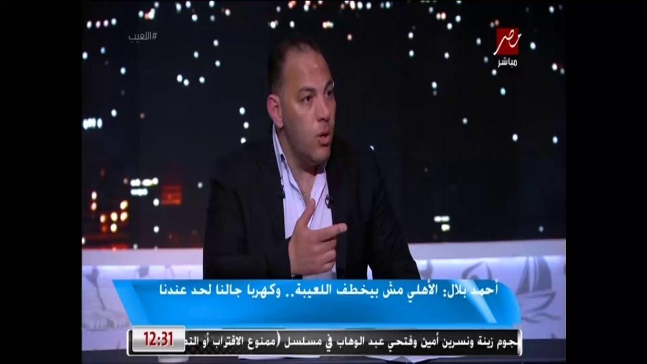 أحمد بلال يكشف كواليس انتقال كهربا للأهلي
