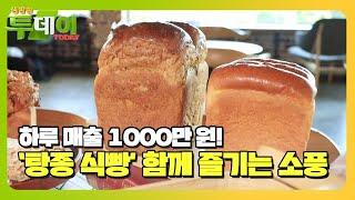하루 매출 1000만 원! 빵집에서 즐기는 소풍ㅣ생방송…