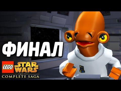 Lego Star Wars: The Complete Saga Прохождение - ФИНАЛ
