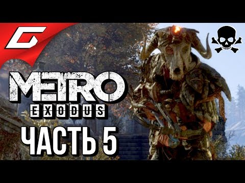 METRO: Exodus (МЕТРО: Исход) ➤ Злое Прохождение #5 ➤ СУРОВАЯ ТАЙГА