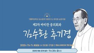 가톨릭대학교 김수환추기경연구소 제10회 심포지엄