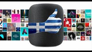 Apple HomePod Greek Review