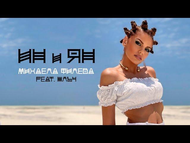 Михаела Филева feat. Жлъч - ИН и ЯН (Official Video)
