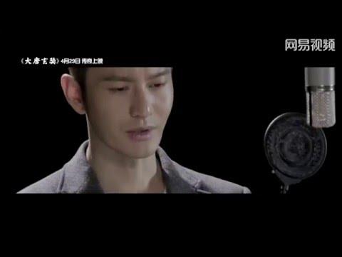 韩磊黄晓明《大唐玄奘》主题曲《千年一般若》MV大首播