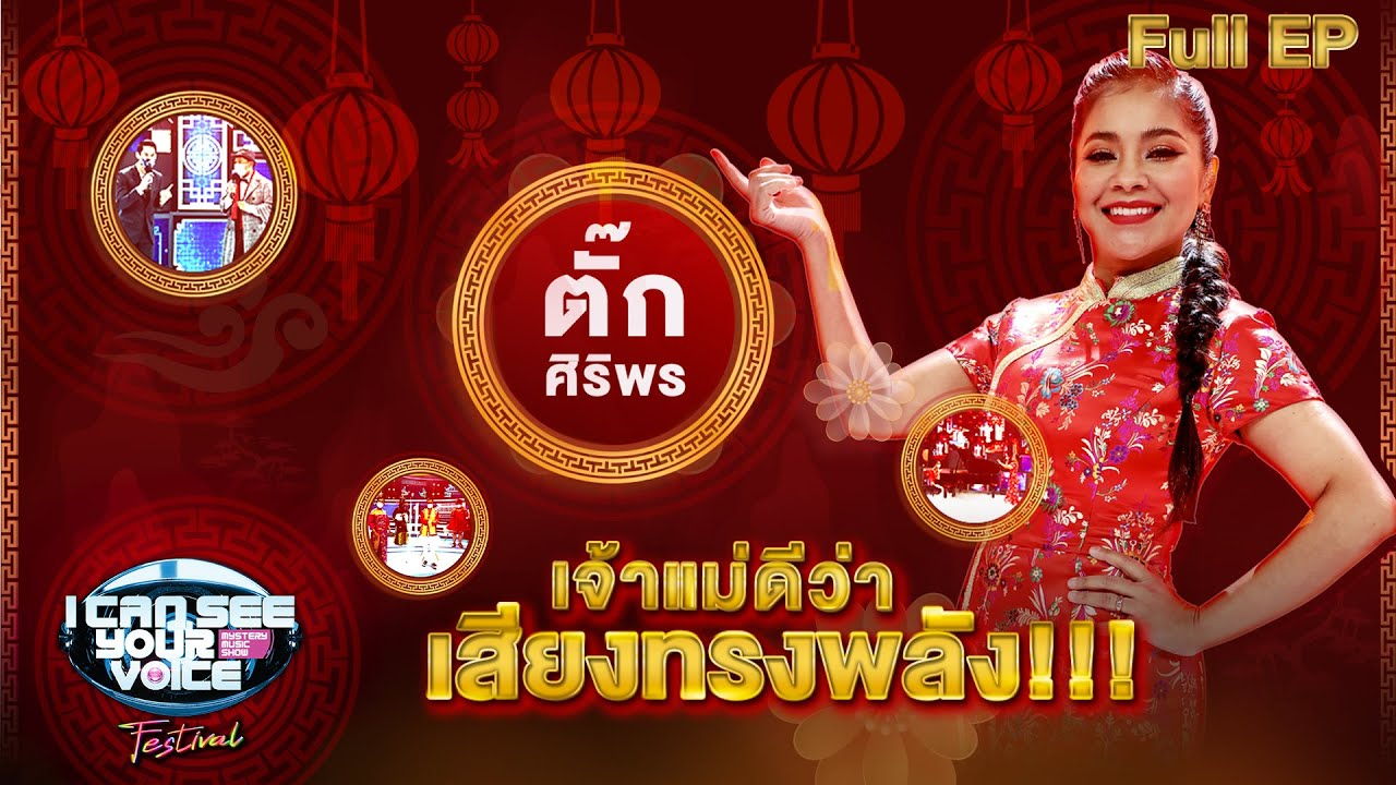 I Can See Your Voice Festival   ตั๊ก ศิริพร   13 ต.ค.64 Full EP