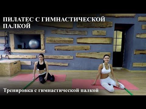 Пилатес с палками гимнастической видео уроки программа живи