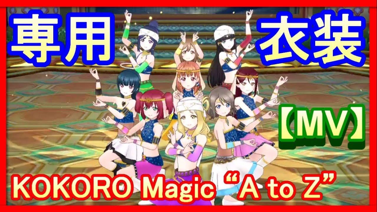 """【スクスタMV】専用衣装でKOKORO Magic """"A to Z"""" (PV確認/60fps HD)【ラブライブ!スクールアイドルフェスティバルALLSTARS】"""