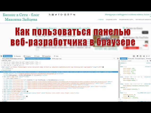 Как использовать панель разработчика в браузере для работы с кодом