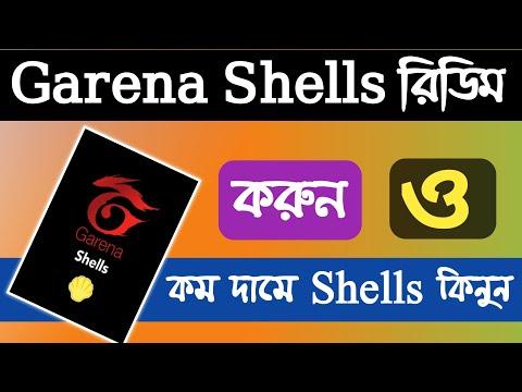 How To Add Garena Shells | Garena Account Shells Add | Diamond Top Up Garena Shells