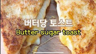 Butter sugar toastㅣ최애간식 버터당 토스…