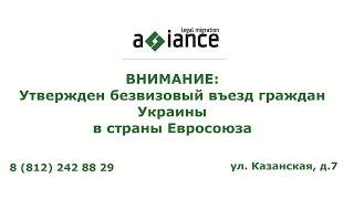 видео Страны безвизового въезда для граждан РФ