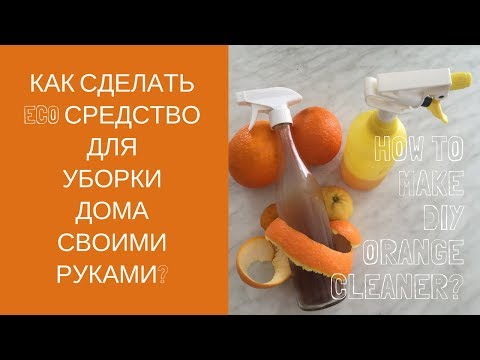 Как сделать универсальное средство для уборки дома своими руками?