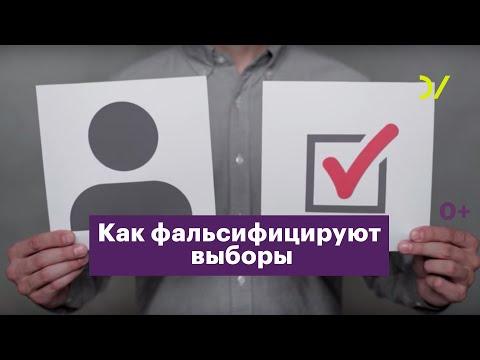 Как фальсифицируют выборы